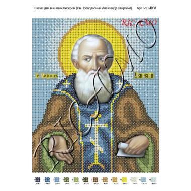 """Схема ікони для вишивки бісером """"Святой архидиакон Лаврентий Римский"""""""