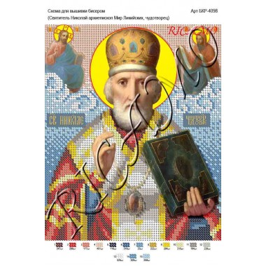 """Схема ікони для вишивки бісером """"Святитель Николай архиепископ Мир Ликийских, чудотворец"""""""