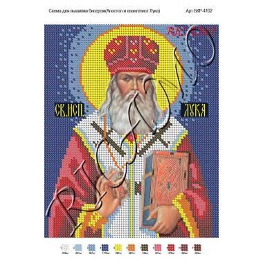 """Схема ікони для вишивки бісером """"Апостол и евангелист Лука"""""""