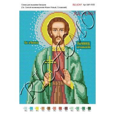 """Схема ікони для вишивки бісером """"Святой великомученик Иоан Новый, Сочаевский"""""""