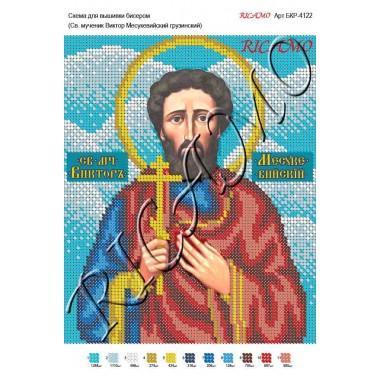 "Схема ікони для вишивки бісером ""Святой мученик Виктор Месукевийский, грузинский"""