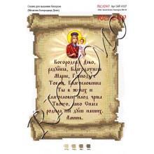 """Схема ікони для вишивки бісером """"Молитва Богородице Дево (русская версия)"""""""