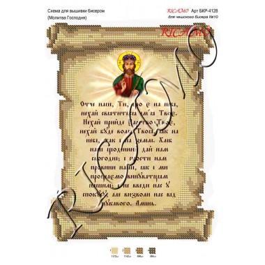"""Схема ікони для вишивки бісером """"Молитва Господняя (українською мовою)"""""""