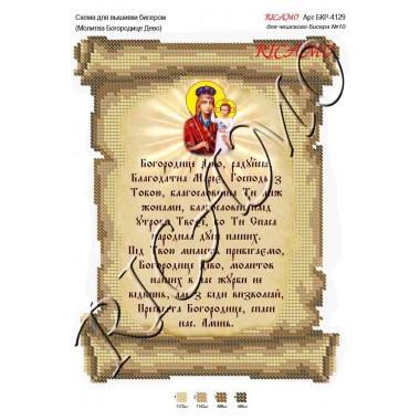 """Схема ікони для вишивки бісером """"Молитва Богородице Дево (українською мовою)"""""""