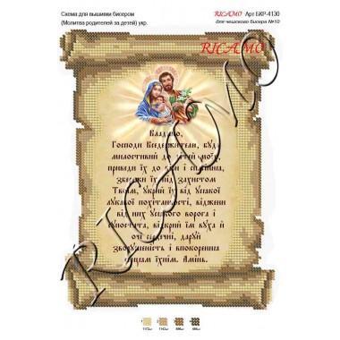 """Схема ікони для вишивки бісером """"Молитва родителей за детей (українською мовою)"""""""