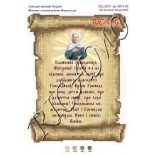 """Схема ікони для вишивки бісером """"Молитва о зачатии ребенка Мартоне (українською мовою)"""""""