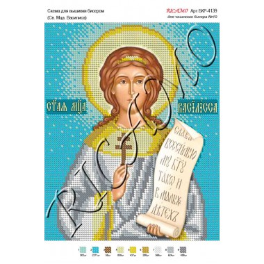 """Схема ікони для вишивки бісером """"Святая мученица Василиса"""""""