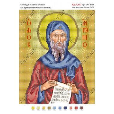 """Схема ікони для вишивки бісером """"Св. Преподобный Антоний Великий"""""""
