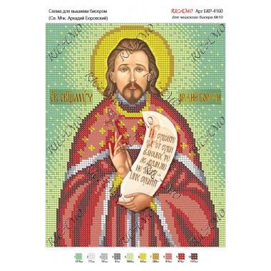 """Схема ікони для вишивки бісером """"Св. мчк. Аркадий Боровский"""""""