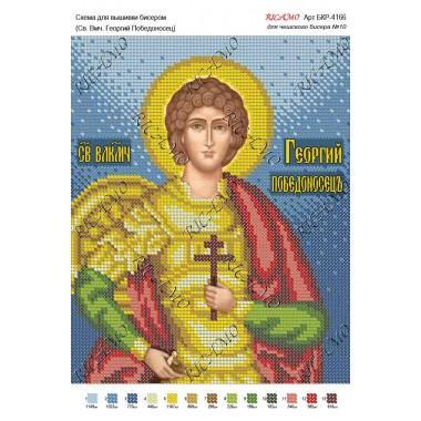 """Схема ікони для вишивки бісером """"Св. мчк. Георгий Победоносец"""""""