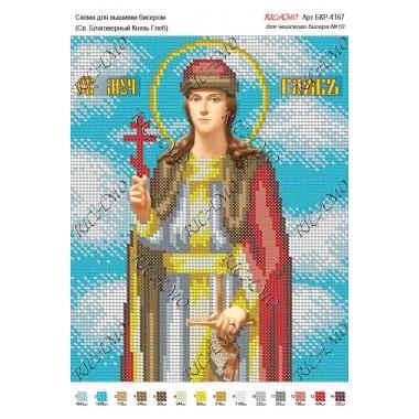 """Схема ікони для вишивки бісером """"Св. благоверный князь Глеб"""""""