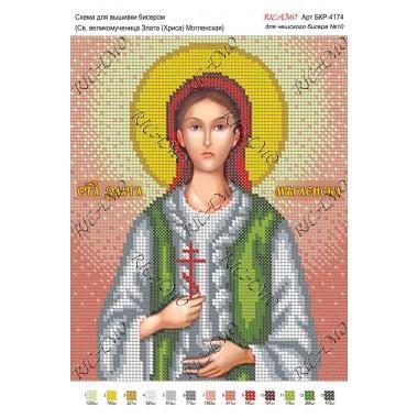 """Схема ікони для вишивки бісером """"Св. великомученица Злата (Хриса) Могленская"""""""