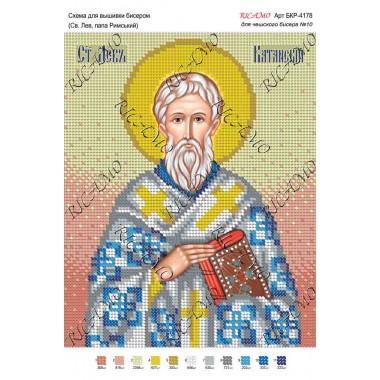 """Схема ікони для вишивки бісером """"Св. Лев, папа Римский"""""""