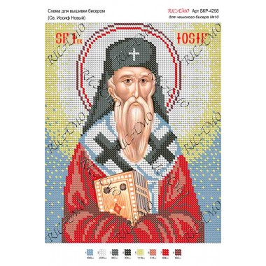 """Схема ікони для вишивки бісером """"Св. Иосиф Новый"""""""