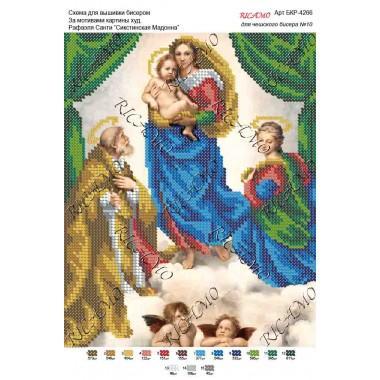 """Схема ікони для вишивки бісером """"Рафаэль Санти «Сикстинская Мадонна»"""""""