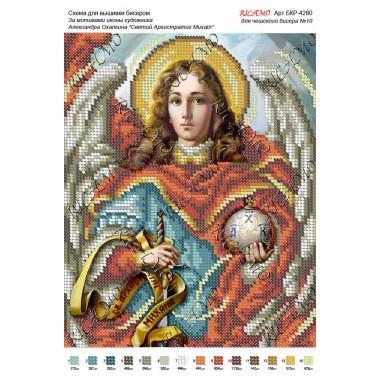 """Схема ікони для вишивки бісером """"По мотивам А.Охапкина «Святий Архистратиг Михаїл»"""""""