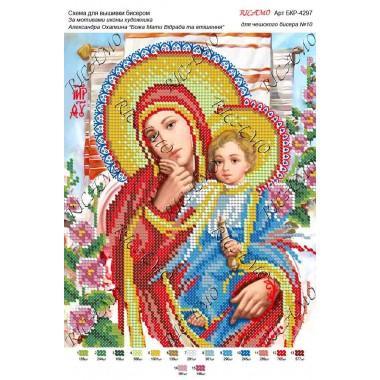 """Схема ікони для вишивки бісером """"По мотивам А.Охапкина «Божа Мати Відрада та втішення»"""""""