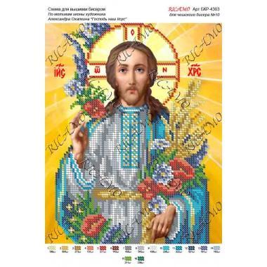 """Схема ікони для вишивки бісером """"По мотивам А.Охапкина «Господь наш Ісус»"""""""