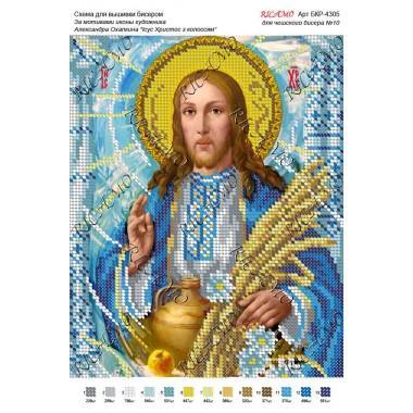 """Схема ікони для вишивки бісером """"По мотивам А.Охапкина «Ісус Христос з колоссям»"""""""