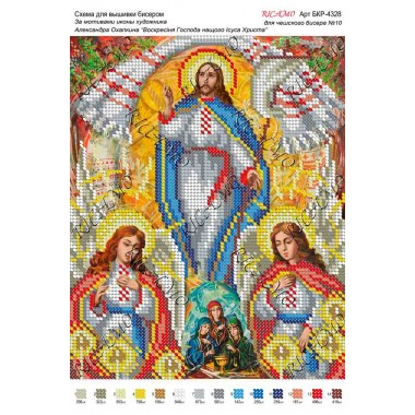"""Схема ікони для вишивки бісером """"По мотивам А.Охапкина «Воскресіння Господа нашого Ісуса Христа»"""""""