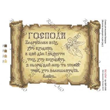 """Схема ікони для вишивки бісером """"Молитва входящего в дом (украинская версия)"""""""