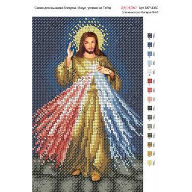 """Схема ікони для вишивки бісером """"Иисус, уповаю на Тебя"""""""