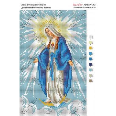 """Схема ікони для вишивки бісером """"Дева Мария Непорочного Зачатия"""""""