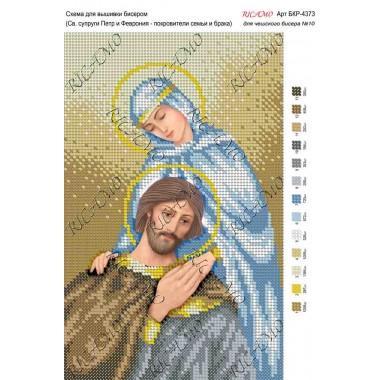 "Схема ікони для вишивки бісером ""Св. супруги Петр и Феврония – покровители семьи и брака"""