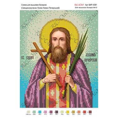 """Схема ікони для вишивки бісером """"Священомученик Лукіан Києво-Печерський"""""""