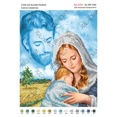 """Схема ікони для вишивки бісером """"Святое Семейство"""""""