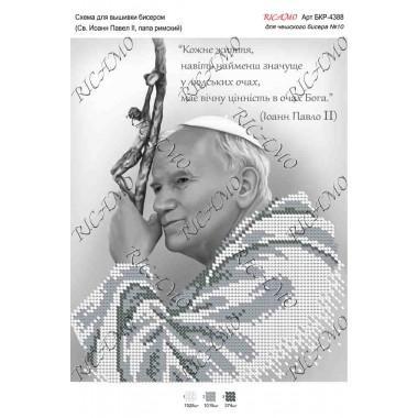 """Схема ікони для вишивки бісером """"Св, Иоанн Павел второй, папа римский"""""""