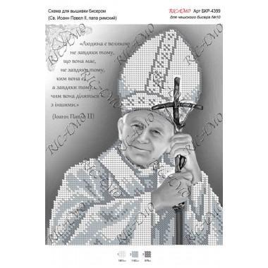 """Схема ікони для вишивки бісером """"Св. Иоанн Павел ІІ, Папа Римский"""""""