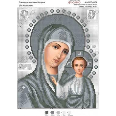 """Схема ікони для вишивки бісером """"Божа Матір Казанська"""" (срібна)"""