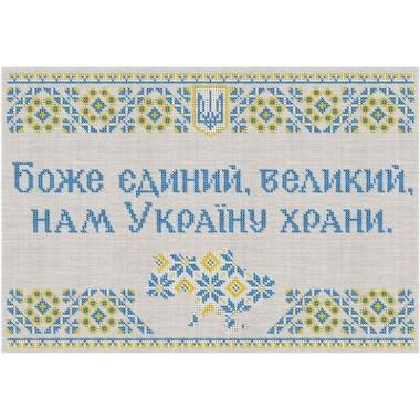 """Схема для вишивки бісером """"Боже, храни Україну"""""""