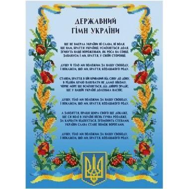 """Схема для вишивки бісером """"Гімн України"""""""