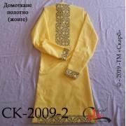 """Заготовка плаття під вишивку """"Сокальський стиль"""" (жовта)"""