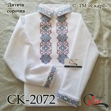 """Заготовка дитячої сорочки """"Блакитні озера"""" (варіант 2)"""