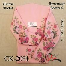 """Заготовка жіночої блузки під вишивку """"Дивовижні метелики"""" (рожева)"""