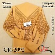 """Заготовка жіночої блузки під вишивку """"Подільська"""" (бежева)"""