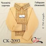 """Заготовка чоловічої сорочки під вишивку """"Подільська"""" (бежева)"""