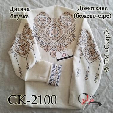 """Заготовка дитячої блузки """"Подільська"""" (варіант 2, бежево-сіра)"""