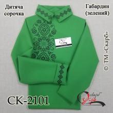 """Заготовка дитячої сорочки """"Вишуканість"""" (зелена)"""