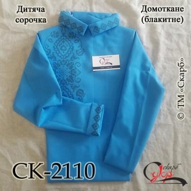 """Заготовка дитячої сорочки """"Вишуканість"""" (блакитна)"""
