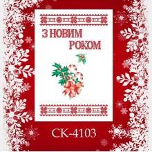 """Заготовка новорічного рушника під вишивку """"Святкова тростинка"""""""