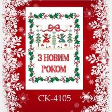 """Заготовка новорічного рушника під вишивку """"Подарунковий"""""""