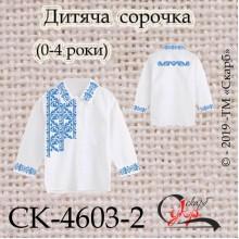"""Заготовка дитячої сорочки """"Сокальський стиль"""" (блакитний)"""