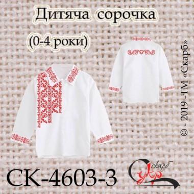 """Заготовка дитячої сорочки """"Сокальський стиль"""" (червоний)"""