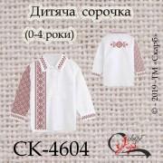"""Заготовка дитячої сорочки """"Зірочка"""""""
