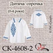 """Заготовка дитячої сорочки """"Вишуканість"""" (синя) (0-4 роки)"""