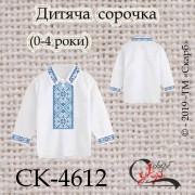 """Заготовка дитячої сорочки """"Класичний орнамент"""" (блакитно-синій)"""